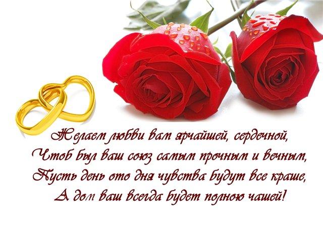 Картинки поздравляем со свадьбой