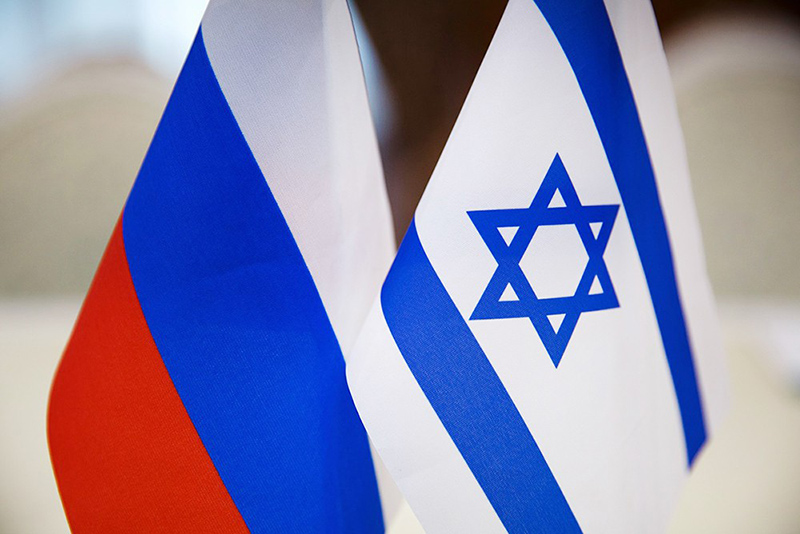 Год российско-израильского сотрудничества